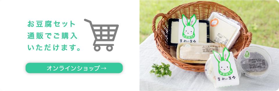 product_tofu8